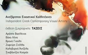 Τάσεις, Ζωγραφική, Contemporary Space Athens, taseis, zografiki, Contemporary Space Athens