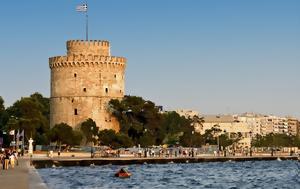 Εκδήλωση, Θεσσαλονίκη, Διαμεσολάβηση, ekdilosi, thessaloniki, diamesolavisi