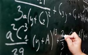 ΕΚΚΛΗΣΗ, Μαθηματικών, ekklisi, mathimatikon