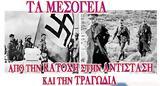 Μεσόγεια, Κατοχή, Αντίσταση, Τραγωδία,mesogeia, katochi, antistasi, tragodia