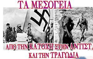 Μεσόγεια, Κατοχή, Αντίσταση, Τραγωδία, mesogeia, katochi, antistasi, tragodia