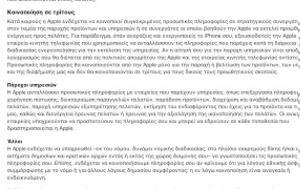 Η apple δινει τις προσωπικες πληροφοριες χρηστων της στις αστυνομικες υπηρεσιες αν της ζητηθει
