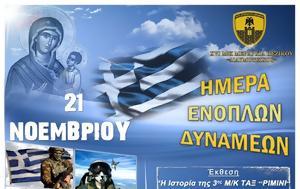 Εορτασμός ΕΔ, 16η Μεραρχία Πεζικού, eortasmos ed, 16i merarchia pezikou