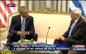 Καμια, #obama_athens, kamia, #obama_athens