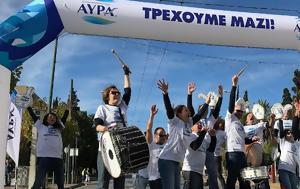 ΑΥΡΑ, Τρέξαμε Μαζί, Αυθεντικό Μαραθώνιο, Αθήνας [εικόνες], afra, trexame mazi, afthentiko marathonio, athinas [eikones]