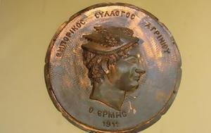 Εμπορικός Σύλλογος Αγρινίου, Πολυτεχνείο, eborikos syllogos agriniou, polytechneio