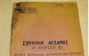 ΑΥΤΗ, ΣΥΝΘΗΚΗ, ΛΩΖΑΝΗΣ - [το, avti, synthiki, lozanis - [to