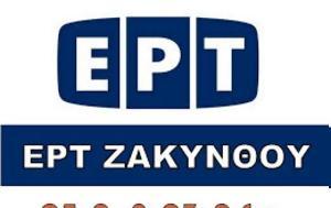 Ζάκυνθος, Πρώτη, ΔΕΠ, zakynthos, proti, dep