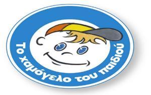 Ραδιομαραθώνιος, ΤΟ ΧΑΜΟΓΕΛΟ, ΠΑΙΔΙΟΥ, radiomarathonios, to chamogelo, paidiou