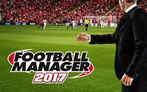 Αποτελέσματα Διαγωνισμού Football Manager 2017, apotelesmata diagonismou Football Manager 2017