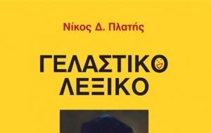 Γελαστικό Λεξικό - Νίκου Πλατής, gelastiko lexiko - nikou platis