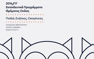 Εκπαιδευτικά, 2016 - 17, Ίδρυμα Ωνάση, ekpaideftika, 2016 - 17, idryma onasi
