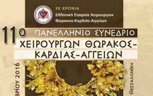 11ο Πανελλήνιο, -καρδίας-αγγείων, 11o panellinio, -kardias-angeion