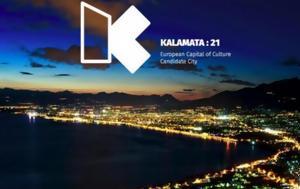 Καλαμάτα, Λαϊκισμός, Πολιτιστική Πρωτεύουσα, Νίκας, kalamata, laikismos, politistiki protevousa, nikas