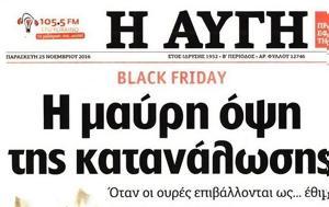 Αυγή, ΣΥΡΙΖΑ, Black Friday, [εικόνα], avgi, syriza, Black Friday, [eikona]