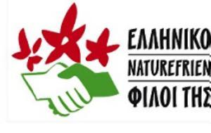 ΦΙΛΟΙ, ΦΥΣΗΣ Naturefriends Greece, Σκουριές, Χαλκιδική, Eldorado Gold, CETA, filoi, fysis Naturefriends Greece, skouries, chalkidiki, Eldorado Gold, CETA