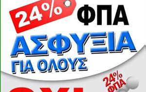 Τετάρτη 30 Νοεμβρίου, Λέσβο - ΛΕΜΕ ΟΧΙ, ΦΠΑ, tetarti 30 noemvriou, lesvo - leme ochi, fpa