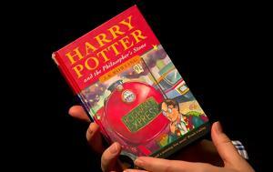 Χάρι Πότερ, 45 000, chari poter, 45 000