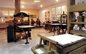 Μουσείο Τυπογραφίας, Εθνικό Αρχαιολογικό Μουσείο, mouseio typografias, ethniko archaiologiko mouseio