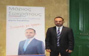 Υποψήφιος Δημοτικός Σύμβουλος Στροβόλου, Μάριος Σωκράτους, ypopsifios dimotikos symvoulos strovolou, marios sokratous