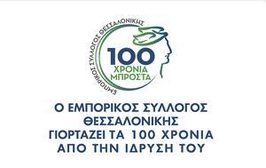 Βραδιά, Εμπορικό Σύλλογο Θεσσαλονίκης, vradia, eboriko syllogo thessalonikis