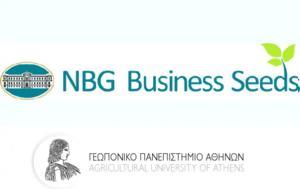 Συνεργασία, NBG Business Seeds, Εθνικής Τράπεζας, Γεωπονικό Πανεπιστήμιο Αθηνών, synergasia, NBG Business Seeds, ethnikis trapezas, geoponiko panepistimio athinon