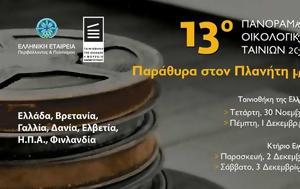 13ο Πανόραμα Οικολογικών Ταινιών, Παράθυρα, Πλανήτη, 13o panorama oikologikon tainion, parathyra, planiti