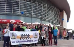 Σερραίων, Αυθεντικό Μαραθώνιο, serraion, afthentiko marathonio