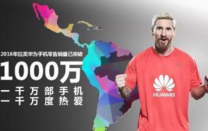 Huawei, Ξεπερνά, Lionel Messi, Huawei, xeperna, Lionel Messi