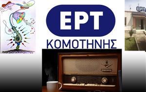 Eιδήσεις ΕΡΤ Κομοτηνής, 2016, Eidiseis ert komotinis, 2016