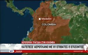 Εθνικό, Βραζιλία – Εβδομήντα, ethniko, vrazilia – evdominta