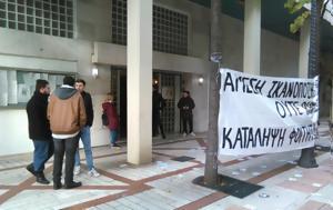 Φοιτητές, Δημαρχείο Αγρινίου, foitites, dimarcheio agriniou