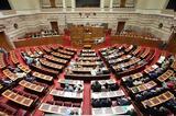 Στην βουλή το νομοσχέδιο για  πλαστικό χρήμα,επαναπατρισμό κεφαλαίων και πτωχευτικό κώδικα