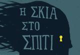 Σκιά, Σπίτι –, Κωνσταντίνου Κέλλη,skia, spiti –, konstantinou kelli