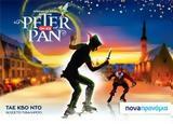Διαγωνισμός, Κερδίστε, Peter Pan, Ice, Tae Kwon Do, 1112,diagonismos, kerdiste, Peter Pan, Ice, Tae Kwon Do, 1112