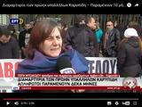 Διαμαρτυρία, Καρυπίδη,diamartyria, karypidi