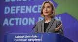 Πρόταση Κομισιόν, Ευρωπαϊκό Ταμείο Άμυνας,protasi komision, evropaiko tameio amynas