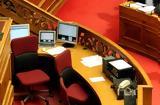 Βουλής- Δείτε,voulis- deite