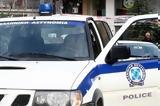 Σύλληψη 57χρονου,syllipsi 57chronou