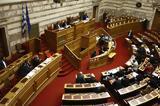 Βουλής –,voulis –