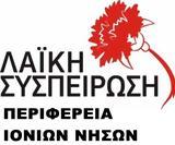Επίσκεψη, Ζάκυνθο, Λαϊκής Συσπείρωσης Ιονίων Νήσων,episkepsi, zakyntho, laikis syspeirosis ionion nison