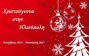 Χριστουγεννιάτικες, Δήμο Ηλιούπολης, christougenniatikes, dimo ilioupolis