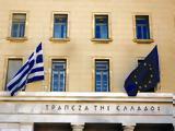 Τράπεζα, Ελλάδος, Αυτοί,trapeza, ellados, aftoi