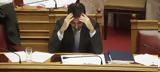 Ενταση, Βουλή, Χαρίτση -Αναγκάστηκε,entasi, vouli, charitsi -anagkastike