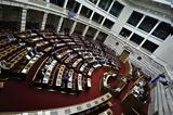 Υπερψηφίστηκε, Ολομέλεια, Βουλής,yperpsifistike, olomeleia, voulis