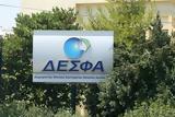 ΔΕΣΦΑ – Όχι, Ιταλούς, Αζέρους,desfa – ochi, italous, azerous