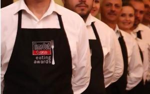Δώδεκα, Time Out Eating Awards, dodeka, Time Out Eating Awards