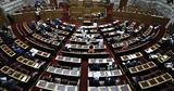 Βουλή, Υπερψηφίστηκε,vouli, yperpsifistike