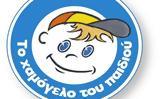 Φορτώνουν, Χαμόγελο, Παιδιού, 24 000,fortonoun, chamogelo, paidiou, 24 000