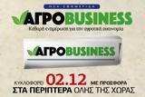ΑΓΡΟBUSINESS, Παρασκευή 2 Δεκεμβρίου,agroBUSINESS, paraskevi 2 dekemvriou